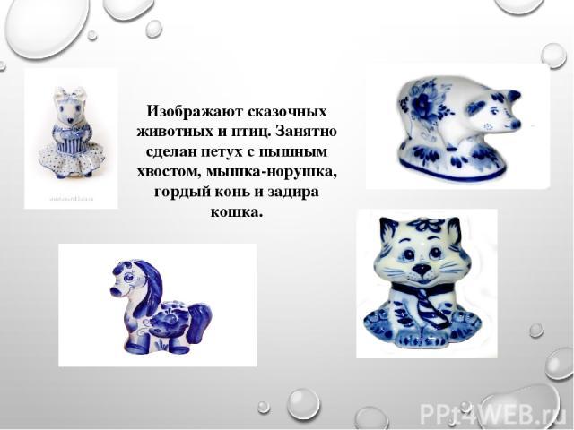 Изображают сказочных животных и птиц. Занятно сделан петух с пышным хвостом, мышка-норушка, гордый конь и задира кошка.