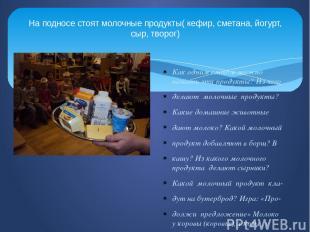 На подносе стоят молочные продукты( кефир, сметана, йогурт, сыр, творог) Как одн
