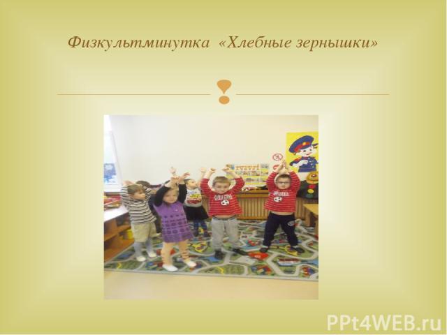 Физкультминутка «Хлебные зернышки»