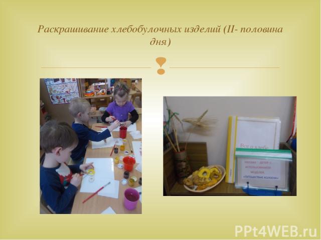 Раскрашивание хлебобулочных изделий (II- половина дня)