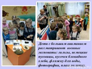 Дети с большим вниманием рассматривают военные экспонаты: гильзы, немецкие пугов