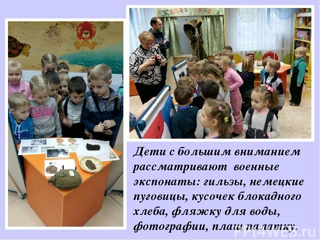 Дети с большим вниманием рассматривают военные экспонаты: гильзы, немецкие пуговицы, кусочек блокадного хлеба, фляжку для воды, фотографии, плащ палатку.