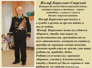 Иосиф Борисович Снарский Ветеран Великой Отечественной войны, капитан I ранга в