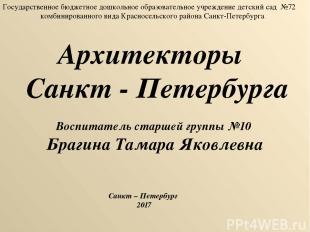 Архитекторы Санкт - Петербурга Государственное бюджетное дошкольное образователь