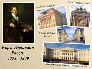 Карл Иванович Росси 1775 - 1849 Арка Главного штаба Александрийский театр Улица