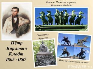 Пётр Карлович Клодт 1805 -1867 Кони на Нарвских воротах Колесница Победы Памятни
