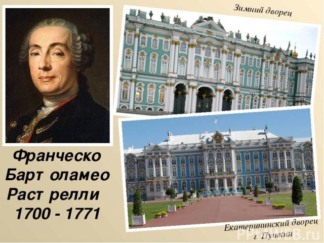 Франческо Бартоламео Растрелли 1700 - 1771 Зимний дворец Екатерининский дворец г. Пушкин