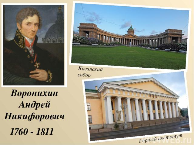Воронихин Андрей Никифорович 1760 - 1811 Горный институт Казанский собор