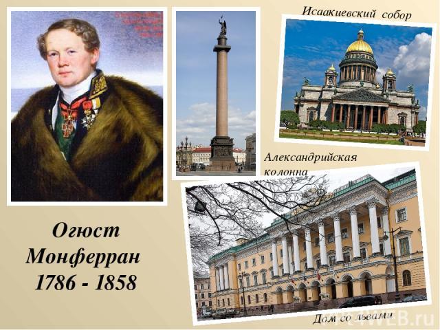 Огюст Монферран 1786 - 1858 Дом со львами Исаакиевский собор Александрийская колонна