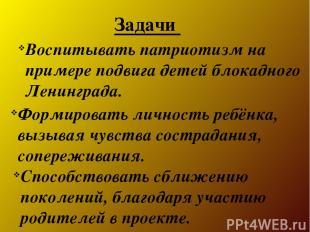 Воспитывать патриотизм на примере подвига детей блокадного Ленинграда. Формирова