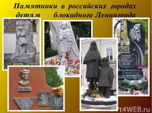 Памятники в российских городах детям блокадного Ленинграда