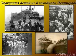Эвакуация детей из блокадного Ленинграда