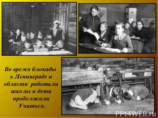 Во время блокады в Ленинграде и области работали школы и дети продолжали Учиться.