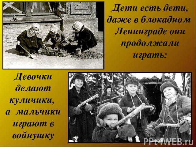 Дети есть дети, даже в блокадном Ленинграде они продолжали играть: Девочки делают куличики, а мальчики играют в войнушку