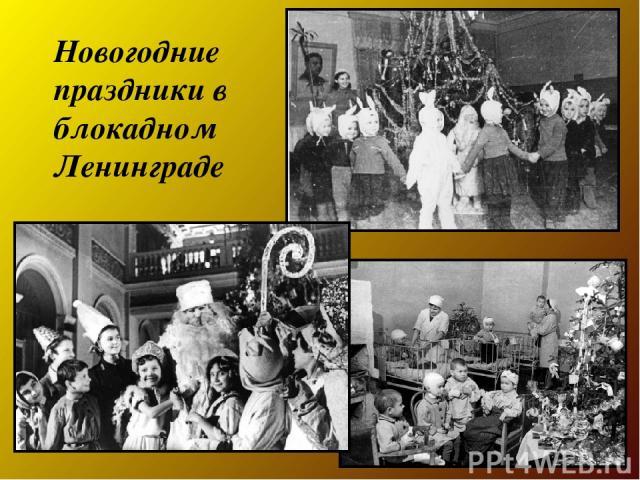 Новогодние праздники в блокадном Ленинграде