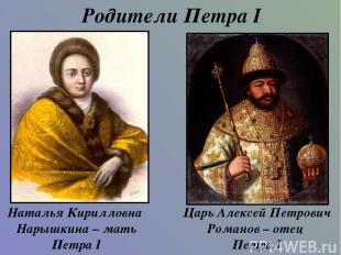 Наталья Кирилловна Нарышкина – мать Петра I Царь Алексей Петрович Романов – отец