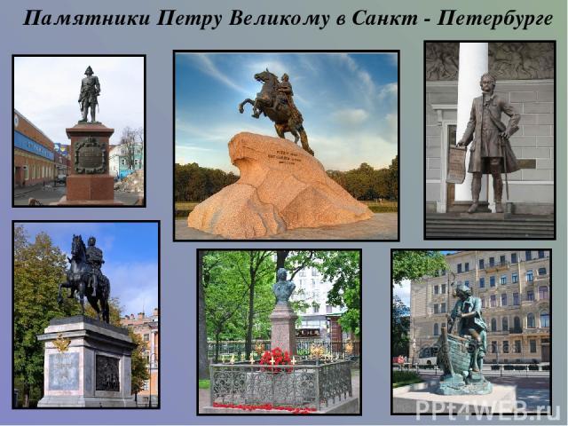 Памятники Петру Великому в Санкт - Петербурге