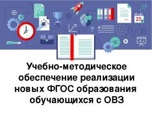 Учебно-методическое обеспечение реализации новых ФГОС образования обучающихся с