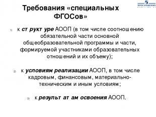 к структуре АООП (в том числе соотношению обязательной части основной общеобразо