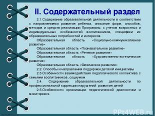 2.1.Содержание образовательной деятельности в соответствии с направлениями разви