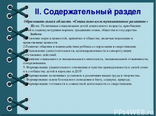 Образовательная область «Социально-коммуникативное развитие» Цель: Позитивная со