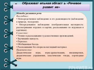 Методы развития речи Наглядные: • Непосредственное наблюдение и его разновидност