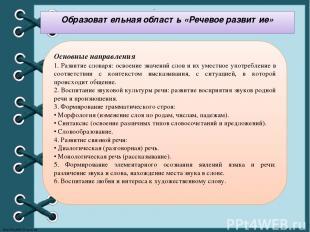 Основные направления 1. Развитие словаря: освоение значений слов и их уместное у