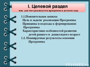 I. Целевой раздел или для чего реализуется программа в детском саду 1.1.Поясните