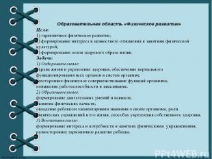 Образовательная область «Физическое развитие» Цели: 1) гармоничное физическое ра
