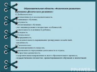 Образовательная область «Физическое развитие» Принципы физического развития: 1)