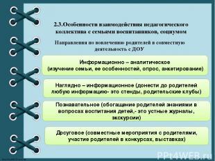 Направления по вовлечению родителей в совместную деятельность с ДОУ Информационн