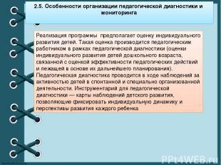 2.5. Особенности организации педагогической диагностики и мониторинга Реализация