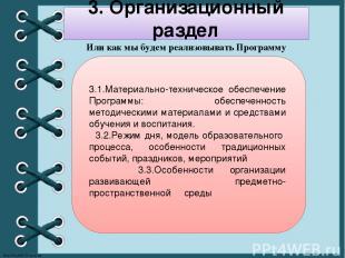 3. Организационный раздел Или как мы будем реализовывать Программу 3.1.Материаль