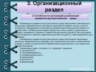 3. Организационный раздел Или как мы будем реализовывать Программу 3.3.Особеннос