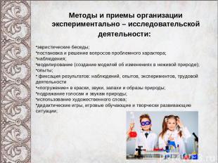 Методы и приемы организации экспериментально – исследовательской деятельности: