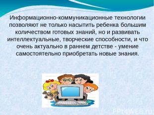 Информационно-коммуникационные технологии позволяют не только насытить ребенка б