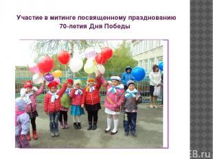 Участие в митинге посвященному празднованию 70-летия Дня Победы