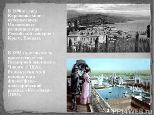 В 1890-е годы Короленко много путешествует. Он посещает различные края Российско