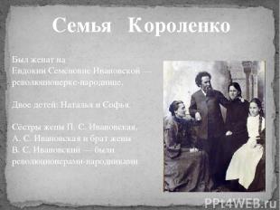Семья Короленко Был женат на Евдокии Семёновне Ивановской— революционерке-народ