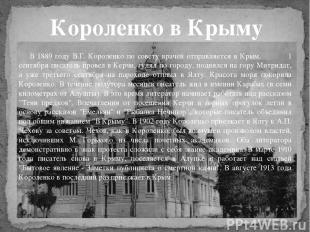 В 1889 году В.Г. Короленко по совету врачей отправляется в Крым. 1 сентября писа