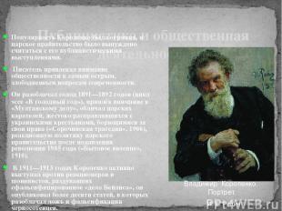 Публицистика и общественная деятельность Популярность Короленко была огромна, и