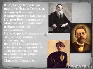 В 1900 году Короленко наряду с Львом Толстым, Антоном Чеховым, Владимиром Соловь