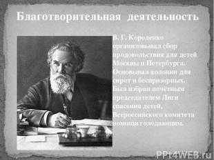 Благотворительная деятельность В. Г. Короленко организовывал сбор продовольствия