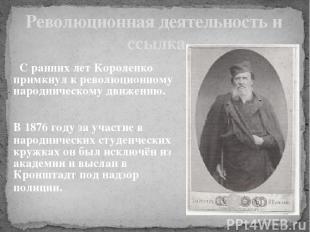 Революционная деятельность и ссылка С ранних лет Короленко примкнул к революцион