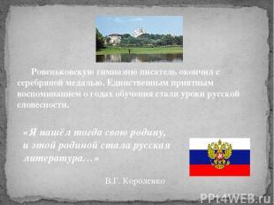 «Я нашёл тогда свою родину, и этой родиной стала русская литература…» В.Г. Корол