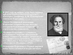В 1917 году на вопрос, кому быть первым президентом Российской Республики, некот
