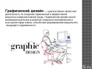 Графический дизайн — художественно-проектная деятельность по созданию гармонично