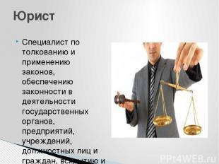 Специалист по толкованию и применению законов, обеспечению законности в деятельн