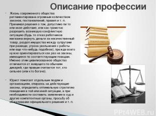 Жизнь современного общества регламентирована огромным количеством законов, поста