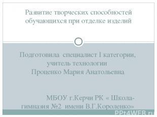 Подготовила специалист I категории, учитель технологии Проценко Мария Анатольев